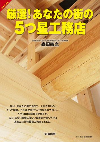 家づくりのプロが選ぶ工務店 あなたの街の5つ星工務店 表紙